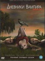 Дневники вампира 1 Сезон (22 серии) (5 DVD)