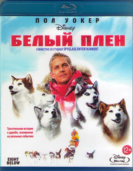 Белый плен (Blu-ray)* на Blu-ray