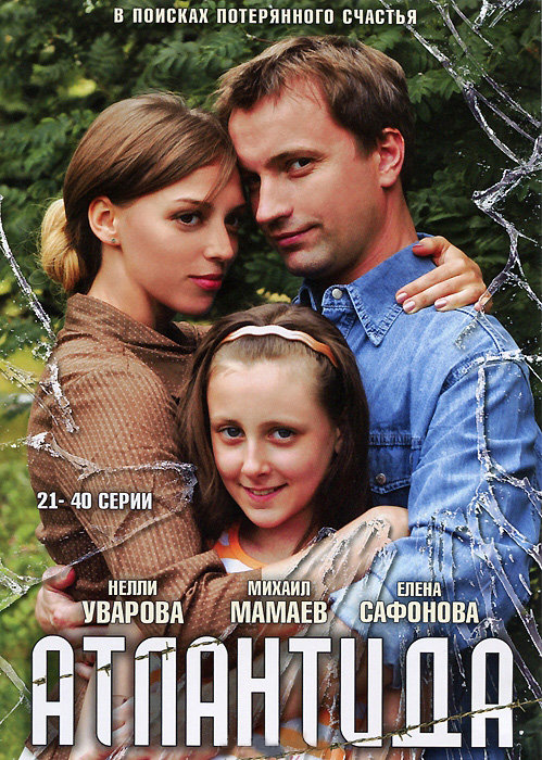 Атлантида (21-40 серии) (2 DVD) на DVD