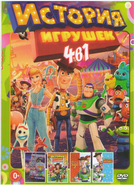 История игрушек 1,2,3,4 на DVD