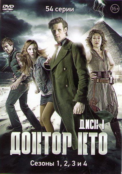 Доктор Кто 4 Сезона (54 серии) на DVD