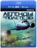 Легенды о полете (Легенды неба) 3D+2D (Blu-ray)