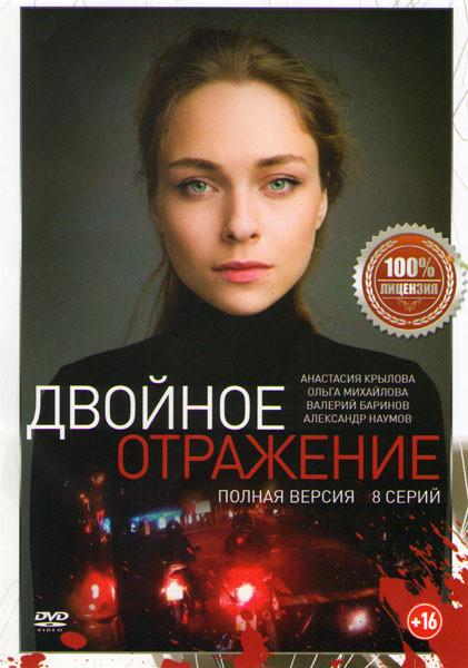 Двойное отражение (8 серий) на DVD