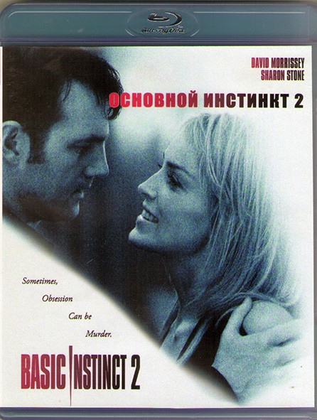 Основной инстинкт 2 (Blu-ray)* на Blu-ray