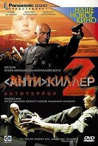 Антикиллер 2: Антитеррор на DVD
