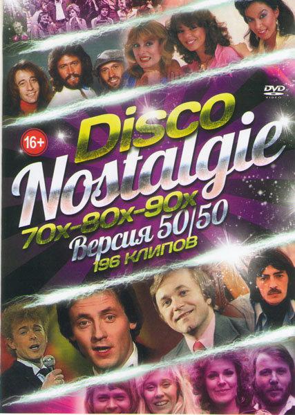 Disco Nostalgie 70х 80х 90х Версия 50/50 196 клипов на DVD