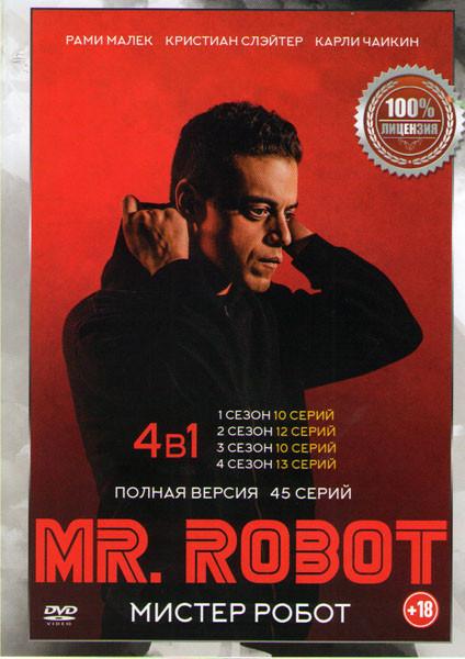 Мистер робот (Робот) 1,2,3,4 Сезона (45 серий)  на DVD