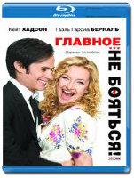 Главное не бояться (Blu-ray)