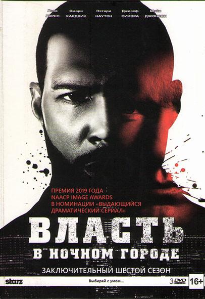 Власть в ночном городе 6 Сезон (15 серий) (3 DVD) на DVD