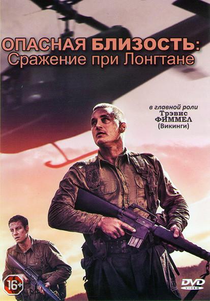 Опасная близость Сражение при Лонгтане на DVD