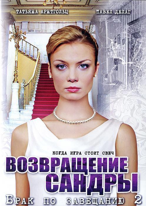 Брак по завещанию 2 Возвращение Сандры (8 серий)* на DVD