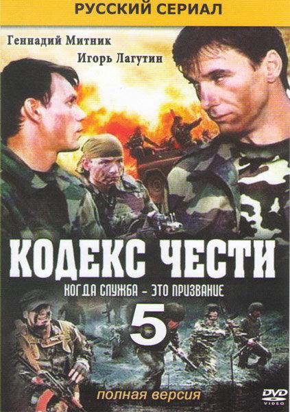 Кодекс чести 5 Сезон (16 серий) на DVD