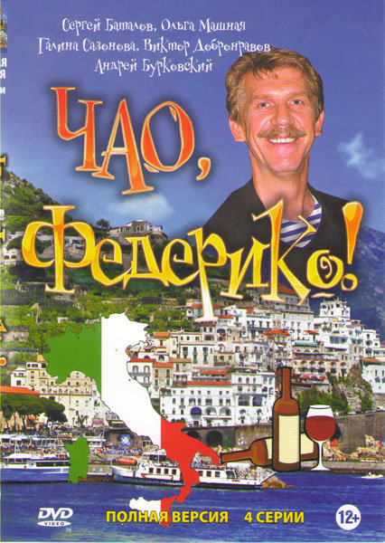 Чао Федерико (4 серии) на DVD