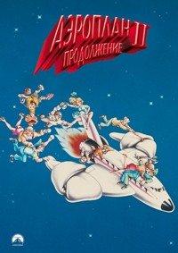 Аэроплан 2 на DVD
