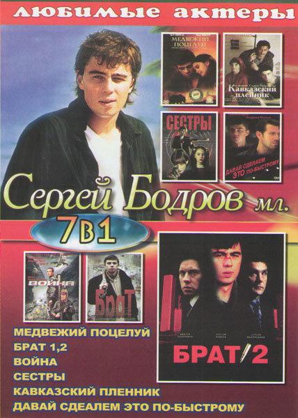 Сергей Бодров младший (Давай сделаем это по быстрому / Война / Брат 1,2 / Медвежий поцелуй / Сестры / Кавказский пленник) на DVD