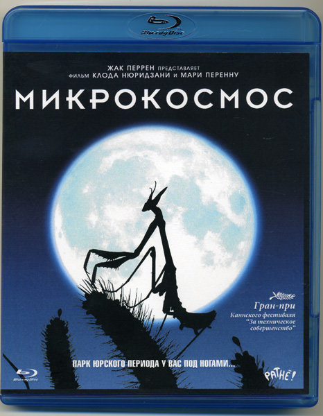 Микрокосмос (Blu-ray)* на Blu-ray