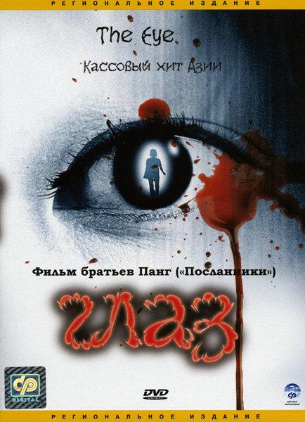 Глаз  на DVD