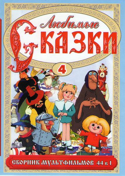 Любимые сказки 4 (44 в 1) на DVD
