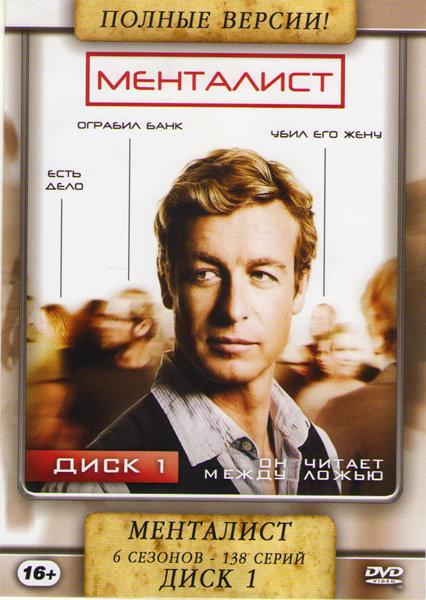Менталист 6 Сезонов (138 серий) (2 DVD) на DVD