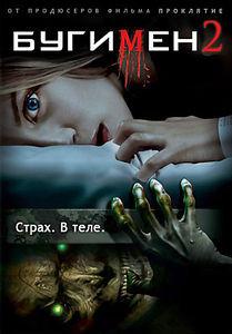 Бугимен 2  на DVD