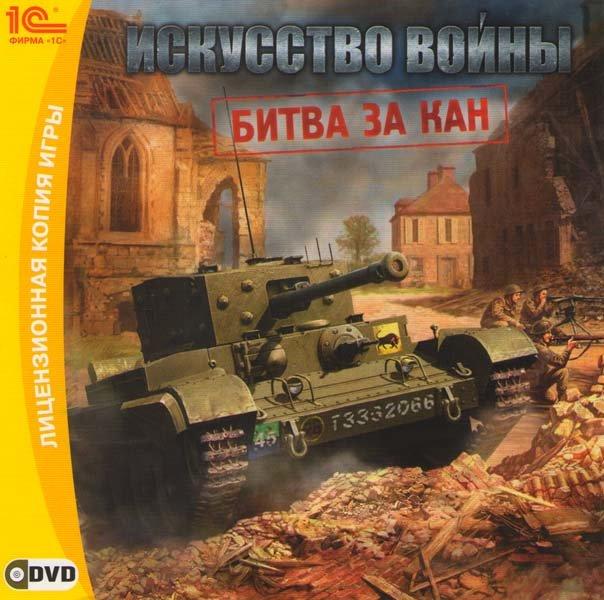 Искусство войны Битва за Кан (PC DVD)