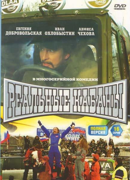 Реальные кабаны (16 серий) на DVD