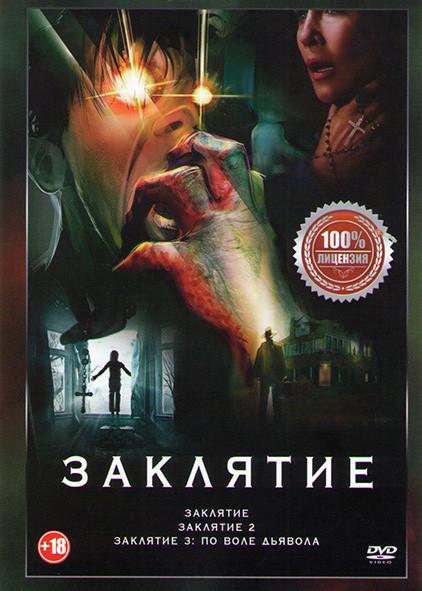 Заклятие / Заклятие 2 / Заклятие 3 По воле дьявола на DVD
