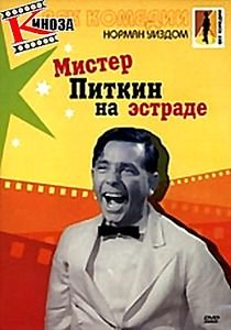 Мистер Питкин на эстраде на DVD