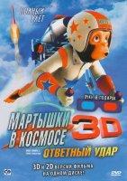 Мартышки в космосе Ответный удар (3D и и2D)