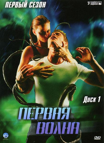 Первая Волна 1 Сезон на DVD