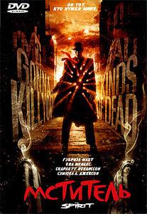 Мститель (Позитив-мультимедиа) на DVD