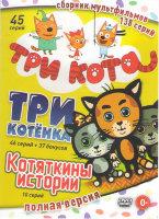Три кота (45 серий) / Мультяшки в кармашке Три котенка (46 серий + 37 бонусов) / Котяткины истории (10 серий)