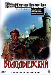 Пан Володыевский  на DVD