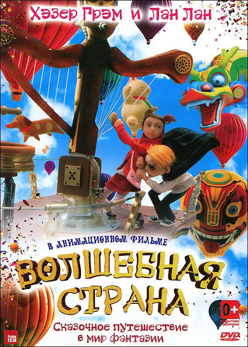 Волшебная страна на DVD
