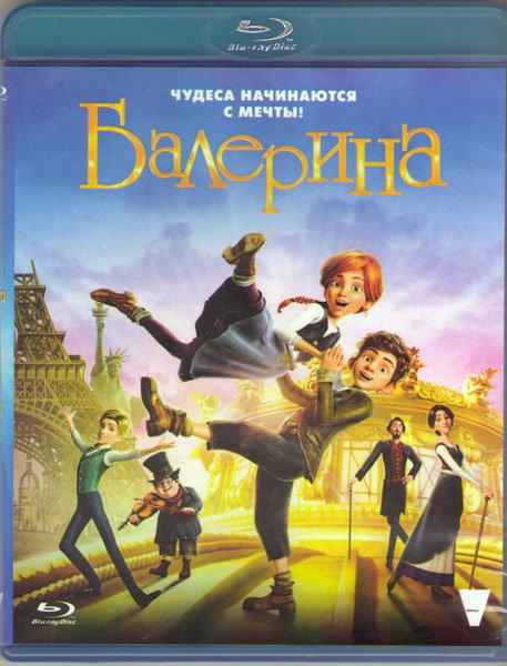 Балерина (Blu-ray)* на Blu-ray