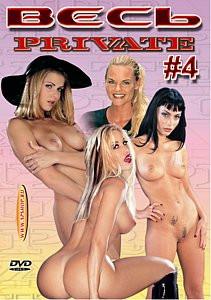 Весь Private #4  на DVD