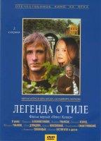Легенда о Тиле: Пепел Клааса / Да здравствуют нищие! (2 DVD)