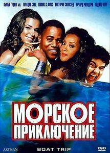Морское приключение  на DVD