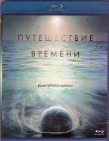 Путешествие времени (Blu-ray)
