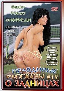 Правдивые рассказы о задницах #19 на DVD