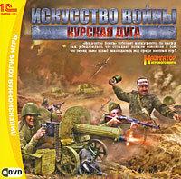 Искусство войны Курская дуга (PC DVD)