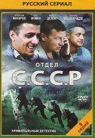 Отдел СССР (Отдел С.С.С.Р.) (8 серий)