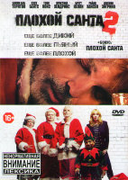 Плохой Санта 2 / Плохой Санта