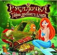Русалочка и тайна древнего клада (PC DVD)