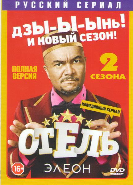 Отель Элеон 1,2 Сезоны (42 серии)