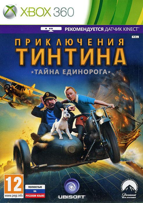Приключения Тинтина Тайна Единорога (Xbox 360)