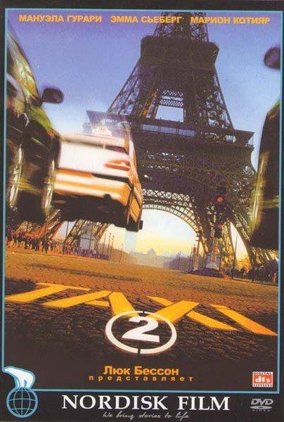 Такси 2 на DVD