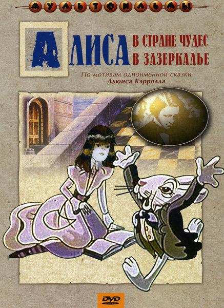 Алиса в стране чудес\ Алиса в зазеркалье  на DVD