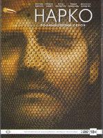 Нарки (Нарко) 3 Сезон (10 серий) (2 DVD)
