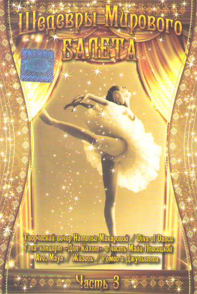 Шедевры мирового балета 3 Часть (Творческий вечер Натальи Макаровой / Diva of dance / Государственный Кремлевский дворец  Гала концерт Дон Кихот в чес на DVD